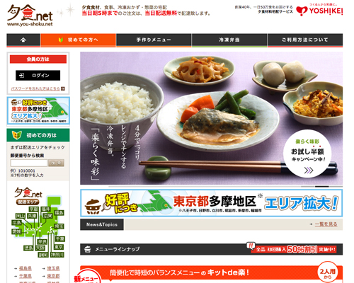 ヨシケイの夕食net